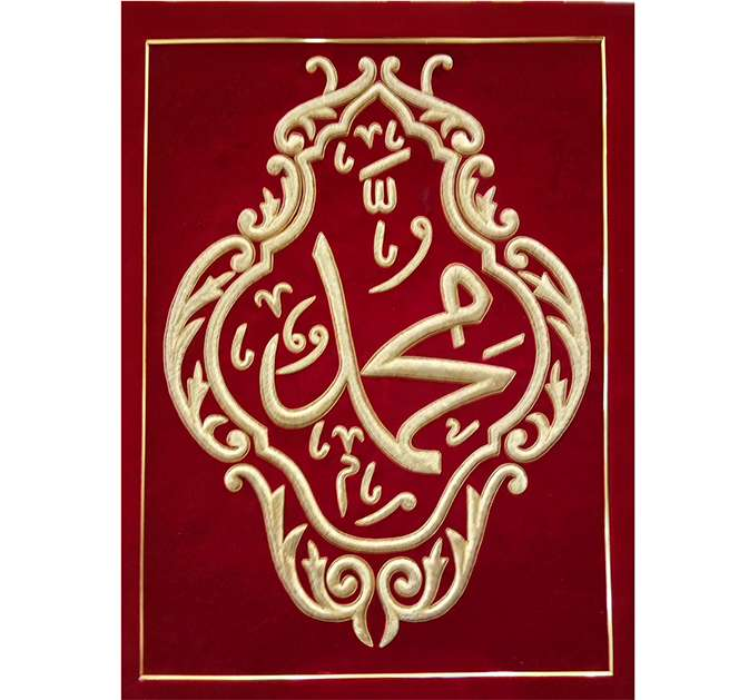 Jewel Embroidered Arabic Calligraphy Wall Hanging